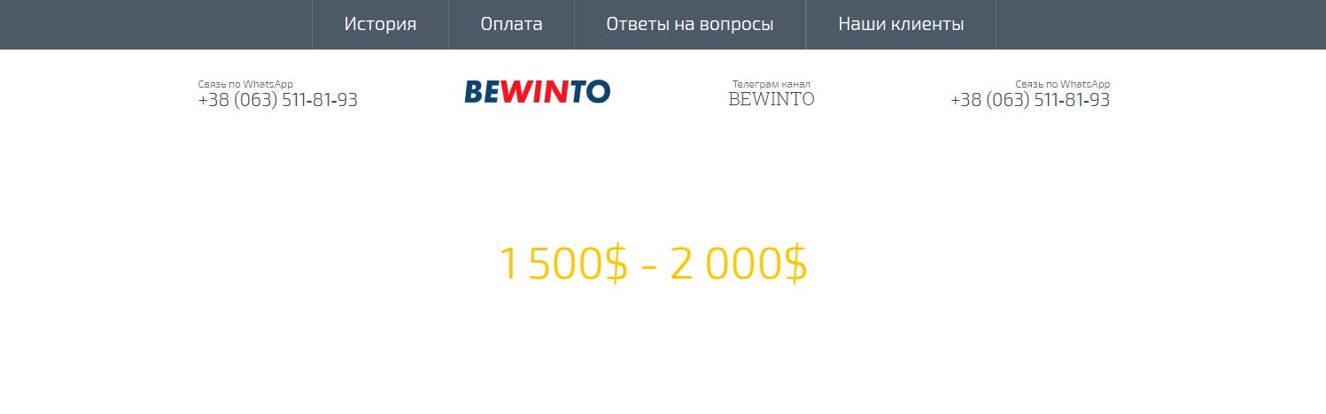 BEWINTO сайт