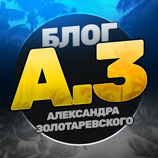 блог александра золотаревского