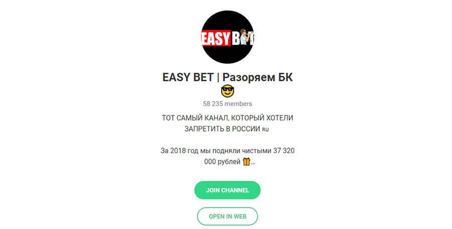 Easy Bet Разоряем БК