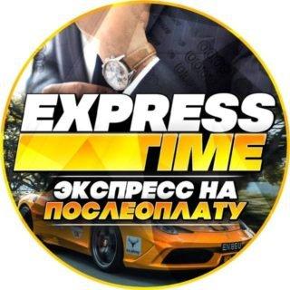 ekspress-tajm