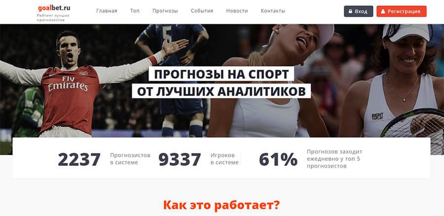 goalbet-sajt