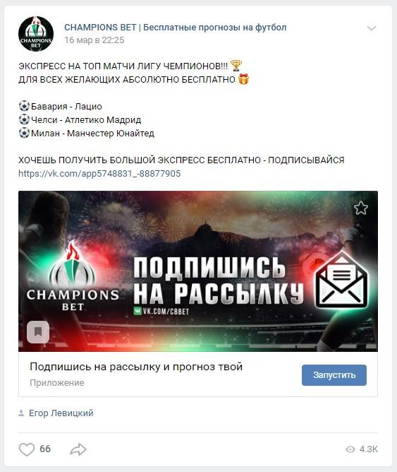 champions bet бесплатные прогнозы