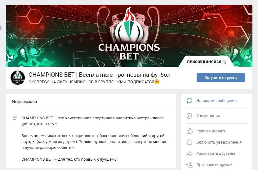 champions bet обзор
