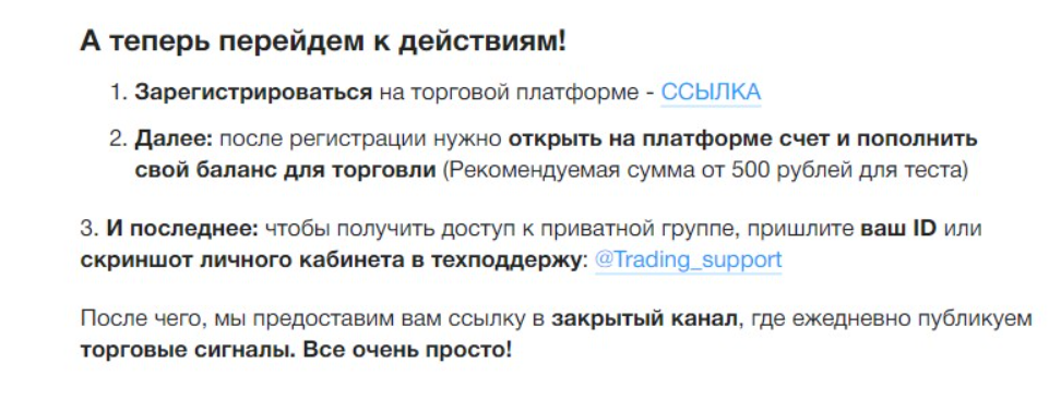 official trading условия