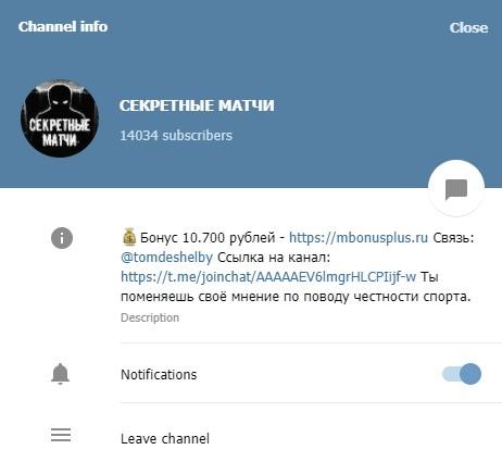 секретные матчи информация о канале