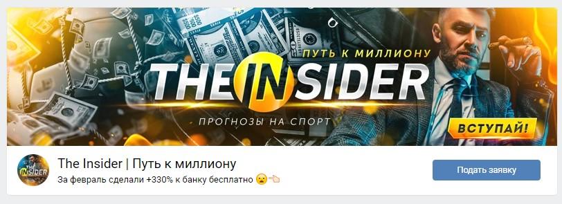 the insider вк