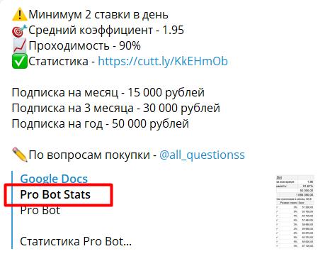Pro Bot