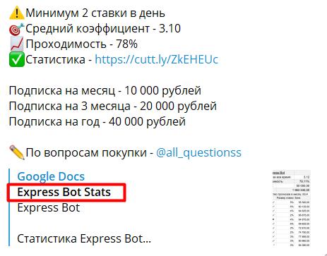 Express bot