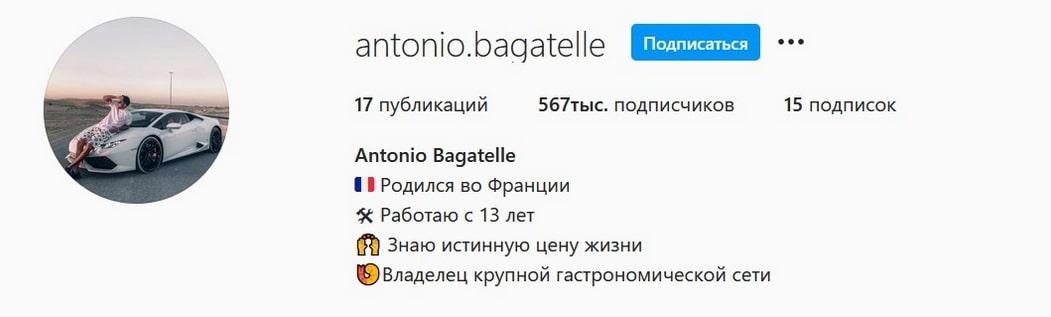 Трейдер Antonio Bagatelle в Инстаграм