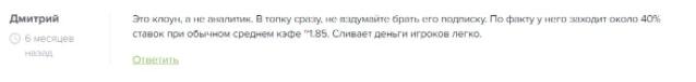 Отзывы о проекте Прогнозы от Егора Калуги