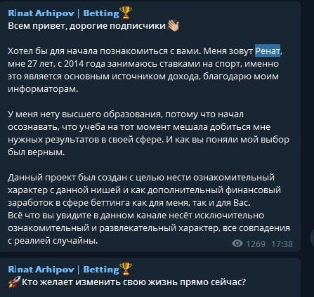 Работа канала Rinat Arhipov | Betting
