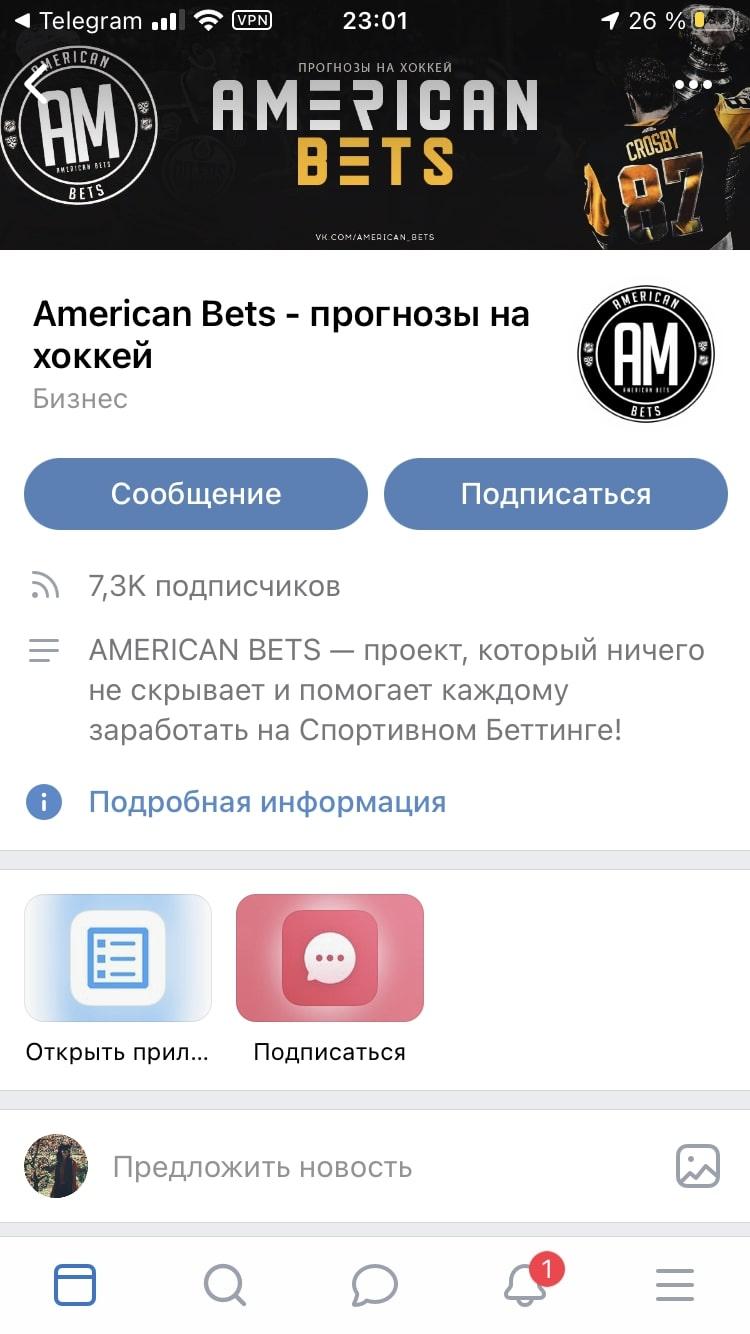 American bets Вконтакте