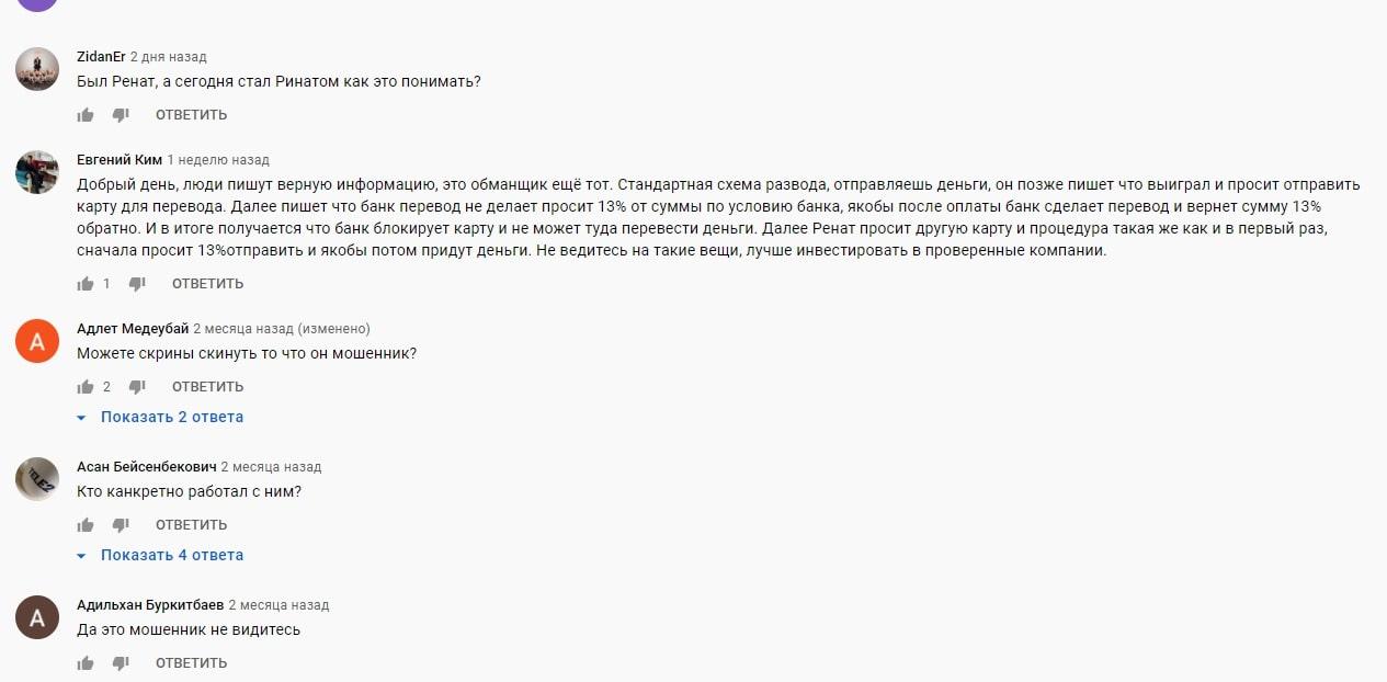 Отзывы от реальных пользователей о Ринате Архипове