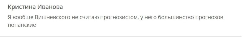 Отзывы о прогнозах Александра Вишневского