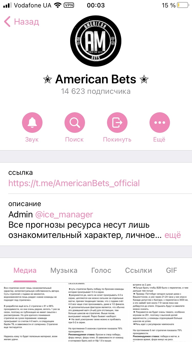 American bets в Телеграмм