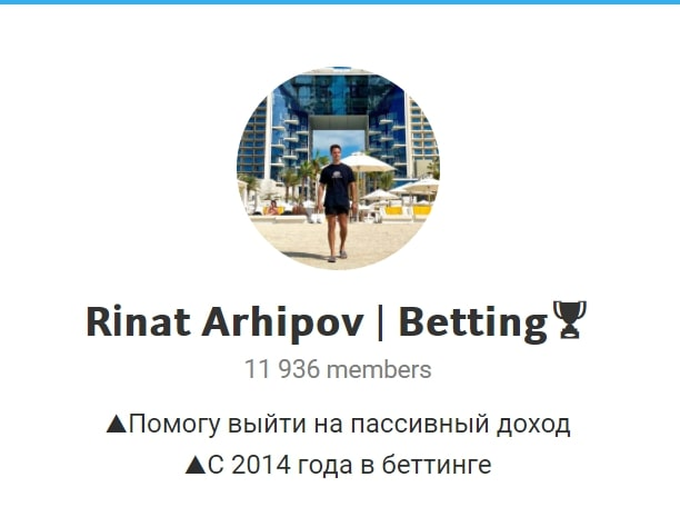 Rinat Arhipov | Betting