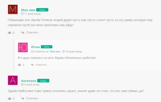 Отзывы о телеграмме Артема попкова в интернете