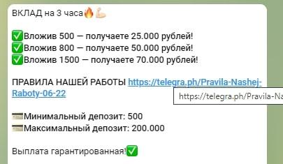 Условия сотрудничества с телеграмм каналом Деньги решают все
