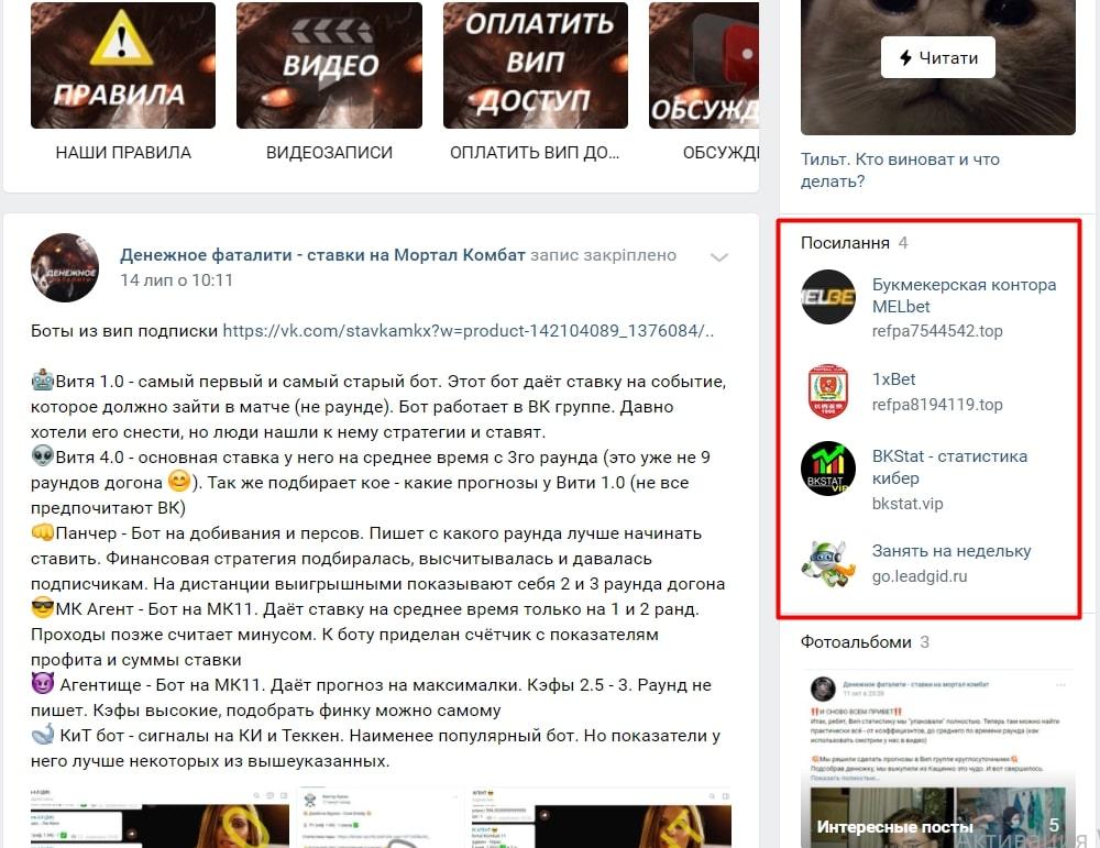 Сообщество Денежное фаталити Вконтакте