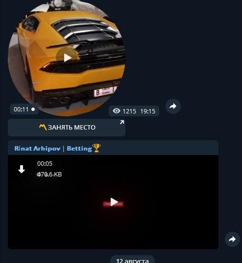 Дорогая машина в Телеграмм каппера Рината Архипова