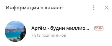 Артем Попков в Телеграмм