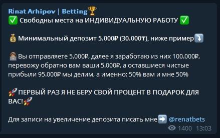 Стоимость услуг каппера Рината Архипова
