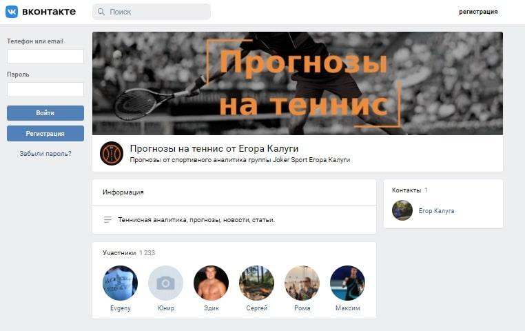 Прогнозы на теннис от Егора Калуги Вконтакте