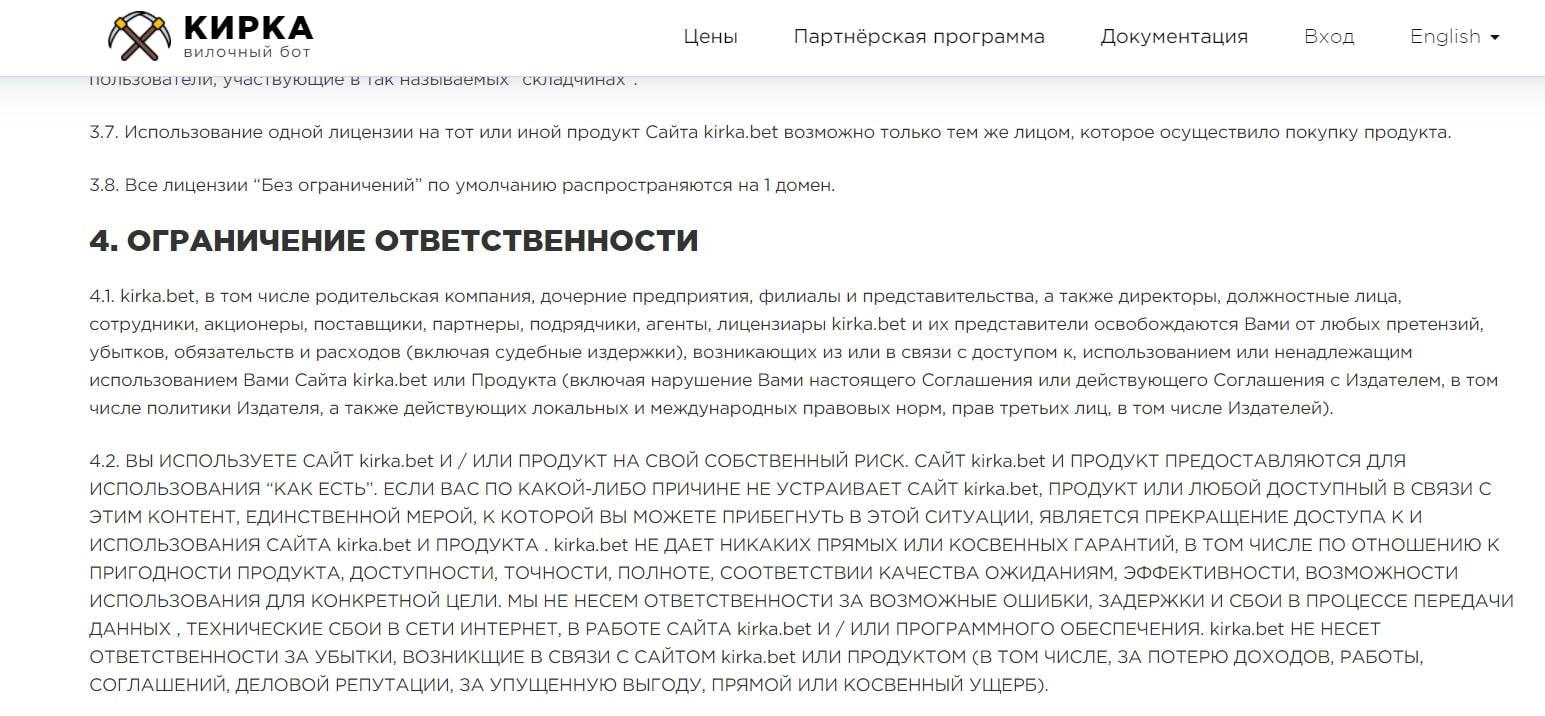 Kirka.bet bot - ограничение ответственности