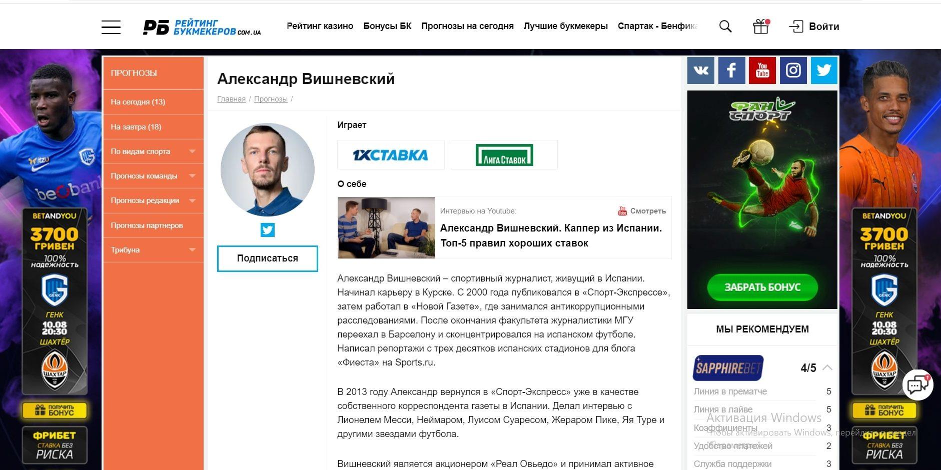 Александр Вишневский - прогнозы на спорт