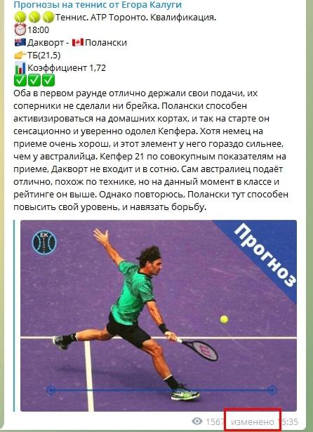 Прогнозы от Егора Калуги - изменение постов