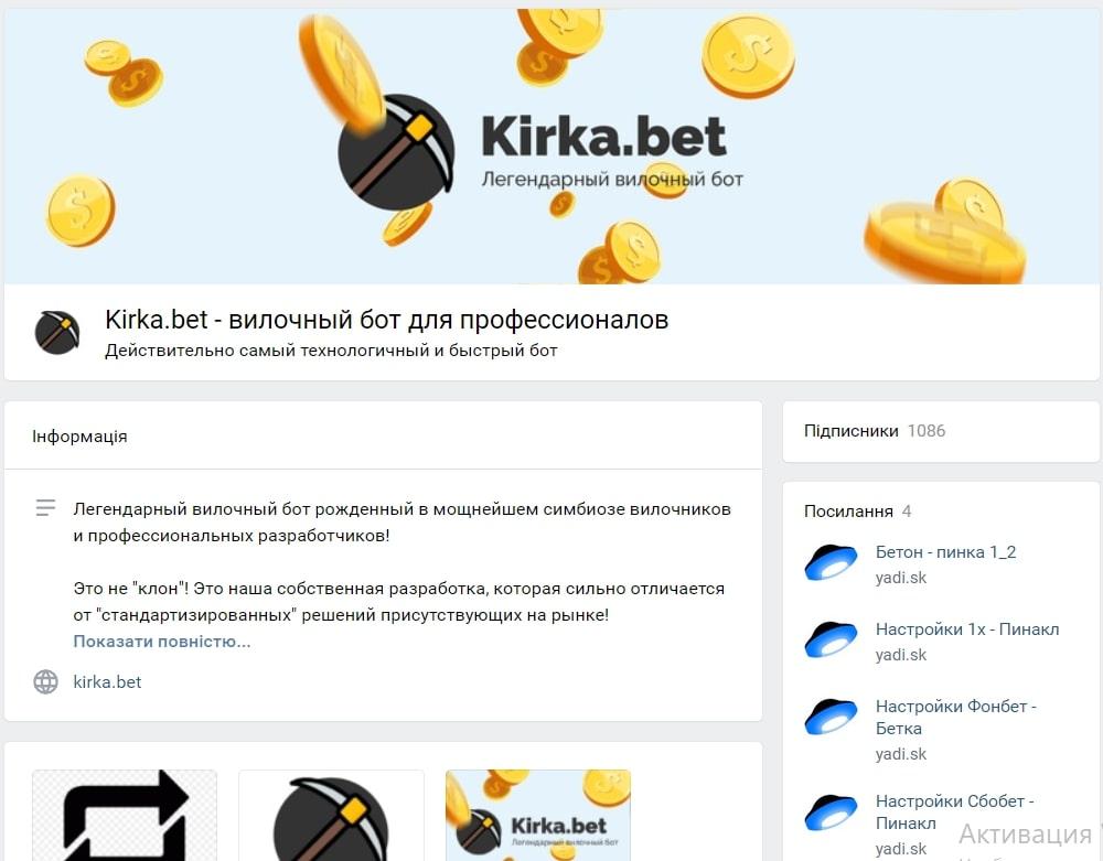 Kirka.bet - вилочный бот